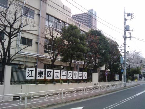 平久小(正門側版).jpg